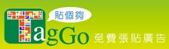TagGo-免費刊登廣告